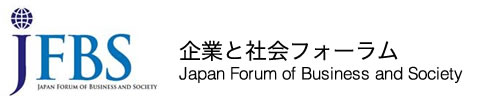 企業と社会フォーラム Japan Forum of Business and Society